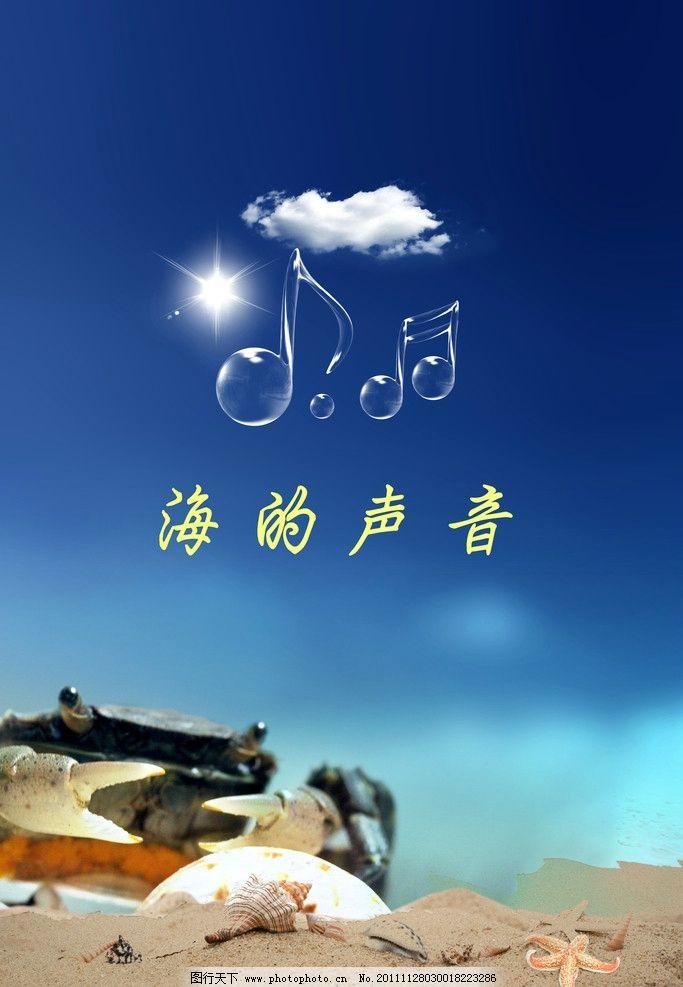 广告设计 海报设计  海的声音 大海 蓝天 白云 阳光 螃蟹 海星 海螺