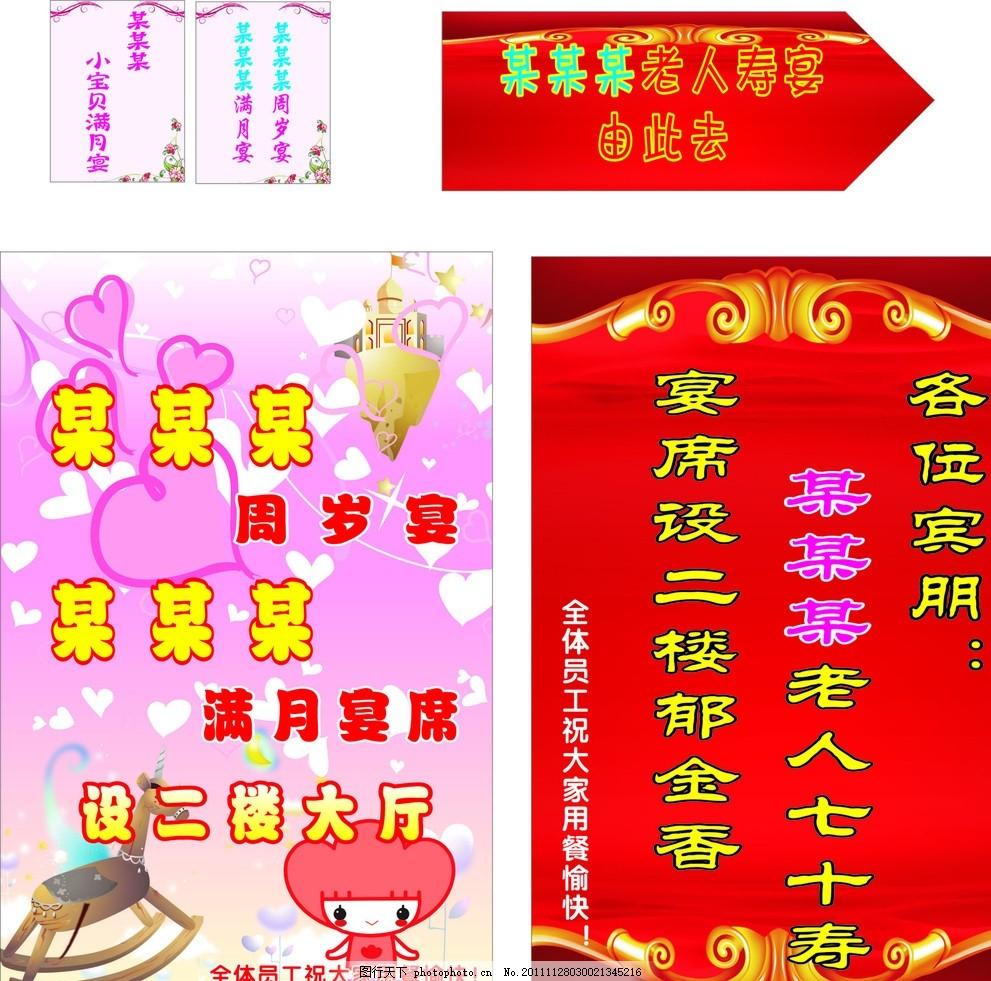 寿宴 满月宴 周岁宴 提示牌 水牌 红色背景 可爱娃娃 卡通娃娃 玫瑰花