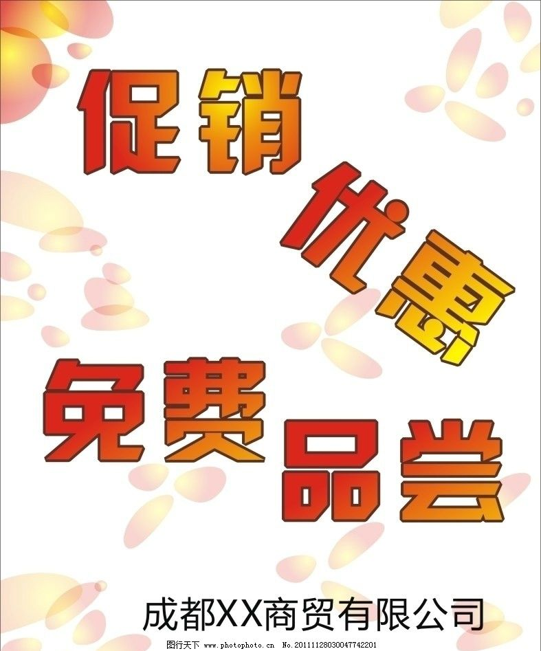 促销优惠 免费品尝 海报 pop海报 海报设计 广告设计 矢量 cdr