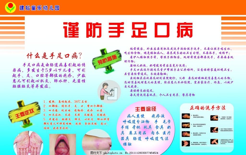 手足口病 展板 幼儿园安全宣传 幼儿园安全展板 洗手的步骤图 海报