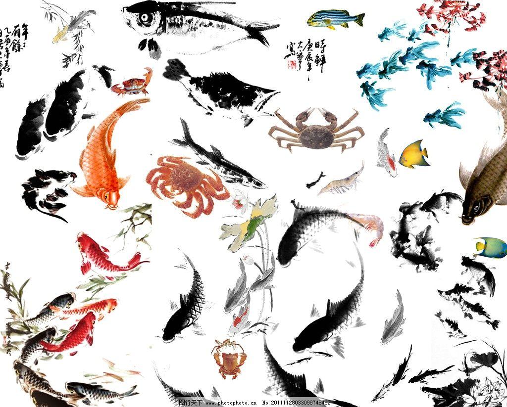 水墨 鱼素材 海鲜 水墨鱼 水墨画 螃蟹 虾 金鱼 源文件