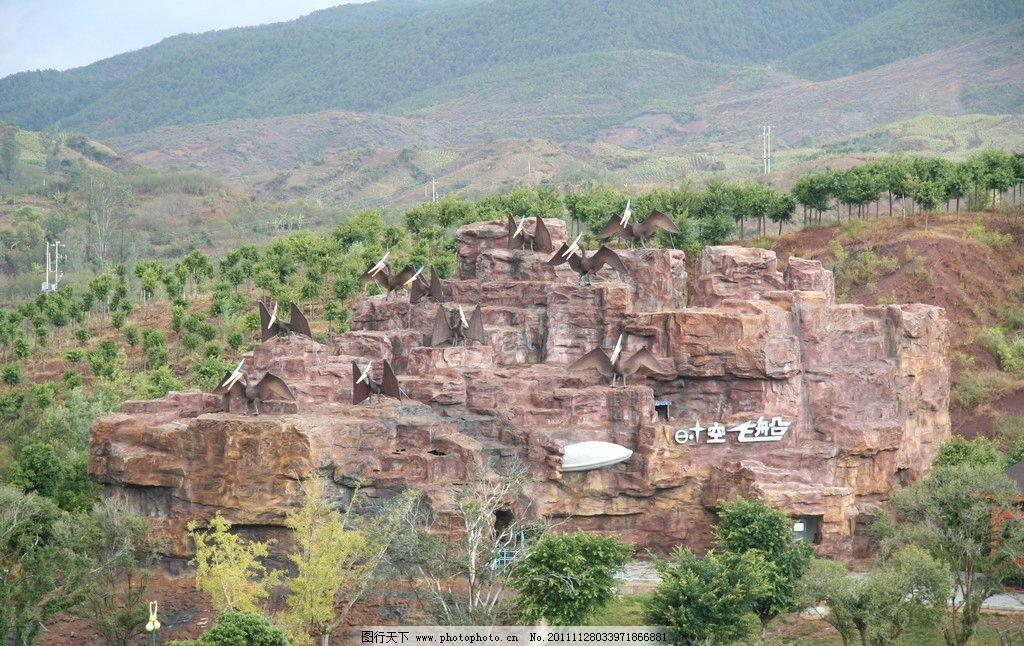恐龙谷 云南 禄丰 旅游 人文景观 国内旅游 旅游摄影