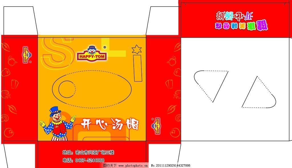 餐巾纸盒 小丑 开心汤姆 广告设计模板 源文件