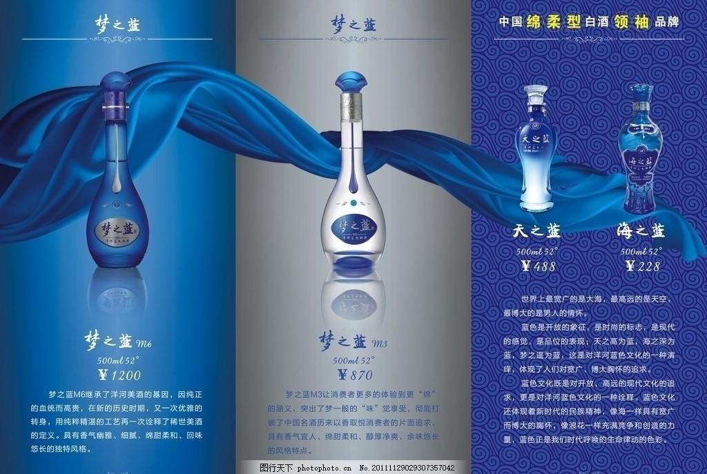 梦之蓝三折页 洋河 蓝色经典 中国梦 画册 白酒 矢量