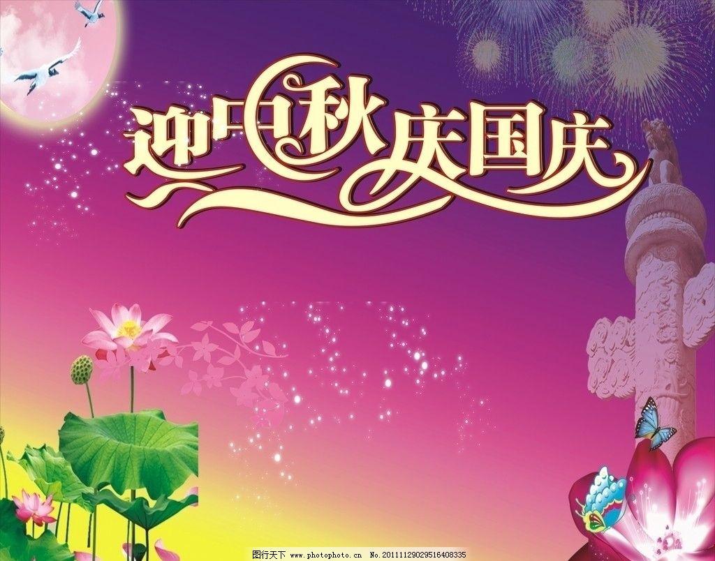 迎中秋庆国庆 中秋节 国庆节字体 广告设计 矢量