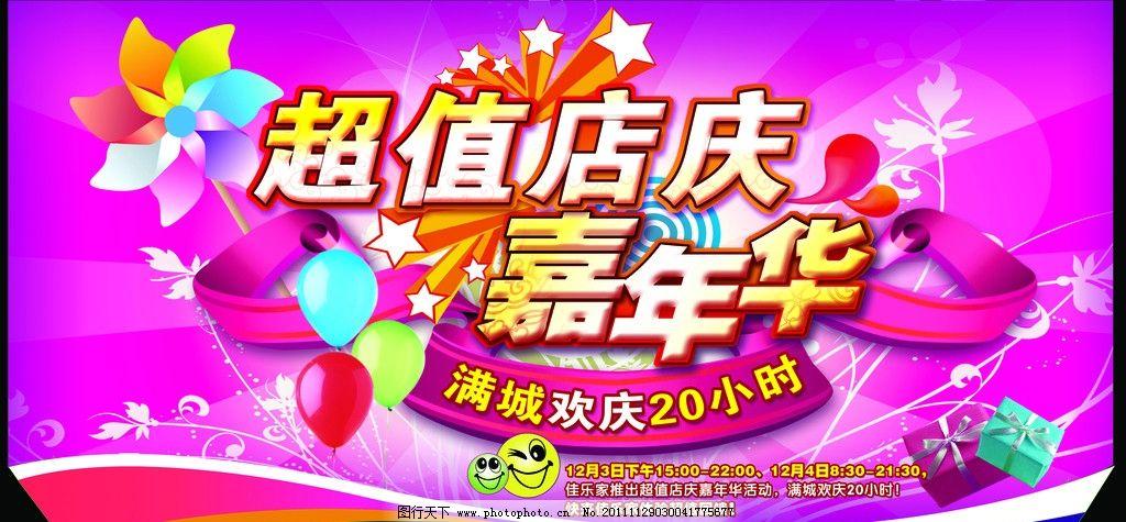 超值店庆嘉年华海报 超值店庆嘉年华 艺术字 矢量风车 气球 笑脸 精美