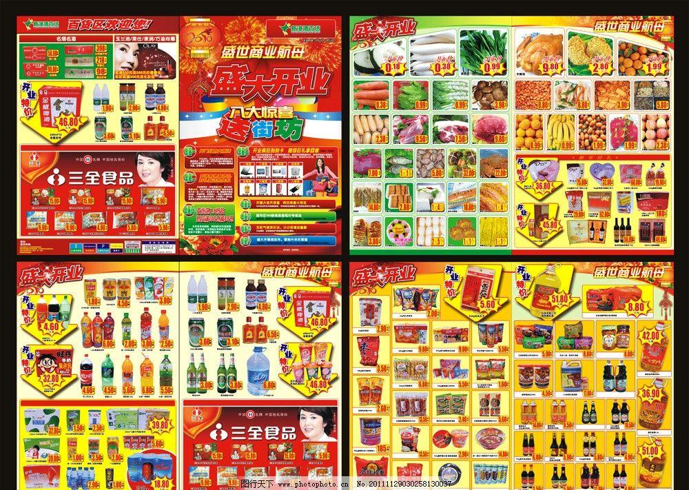超市dm设计模板 dm 商场dm 超市dm 商场海报 超市海报 商场宣传单