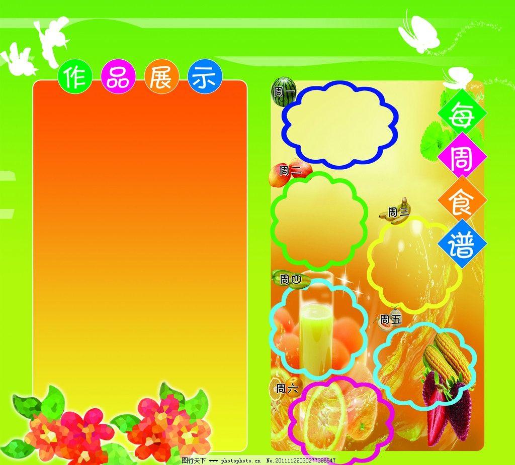 作品展板 幼儿园个背景 作品展示 每周食谱 水果图片 果汁 展板模板
