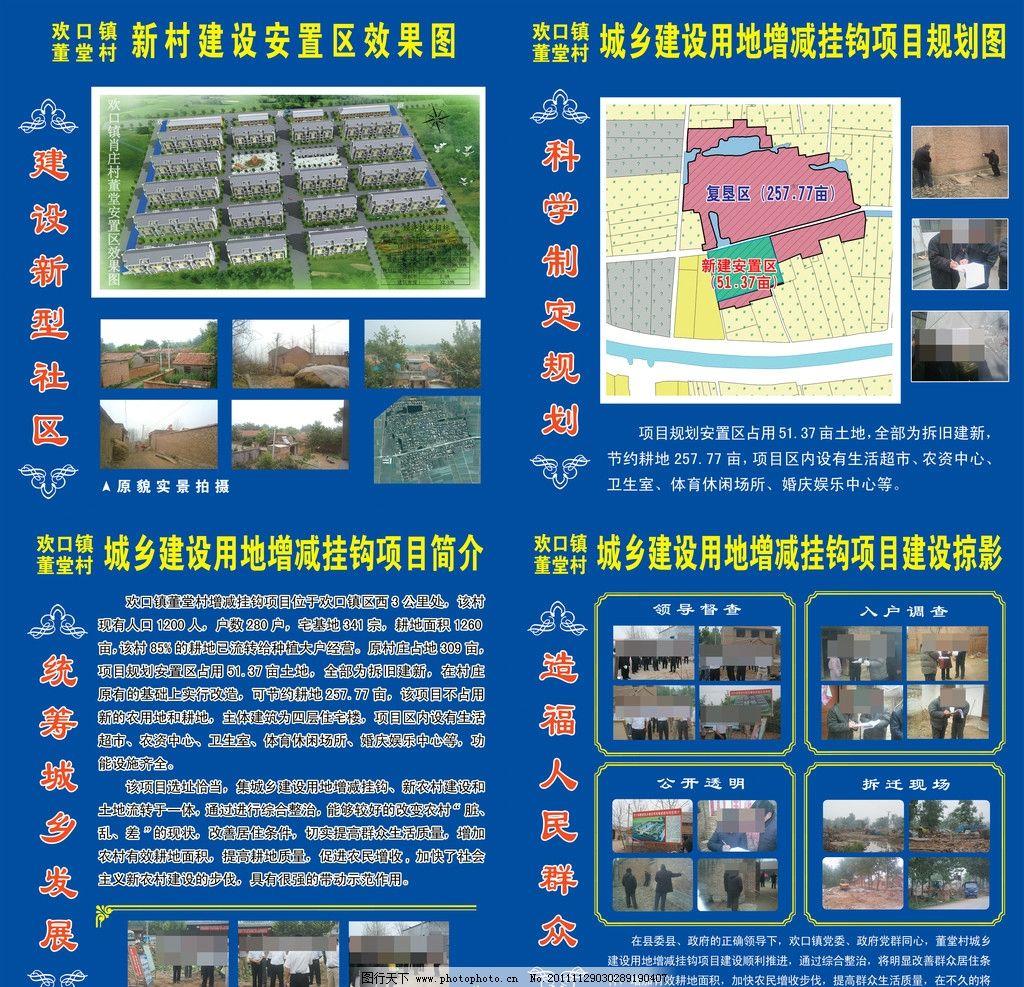 规范化建设 事业单位标牌模板 政府宣传展板 新农村建设 集体农庄