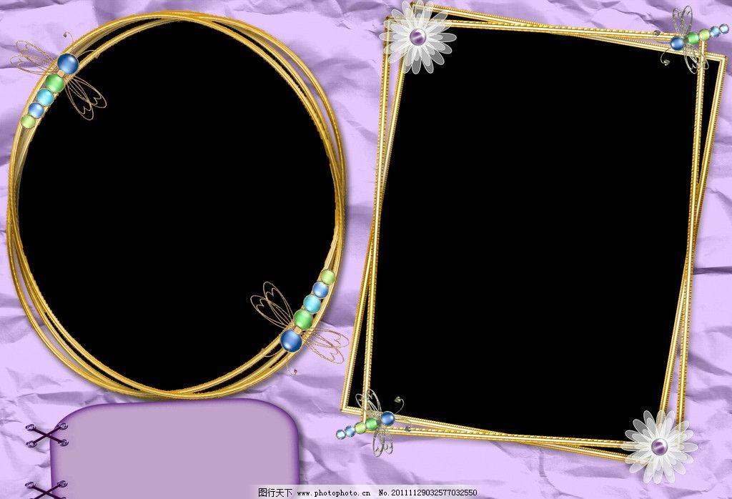 边框设计 相册模板 婚庆模板