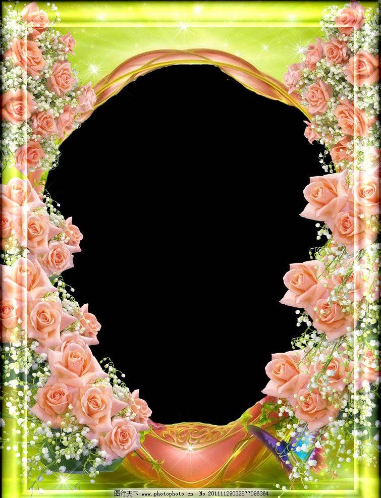 艺术边框 边框设计 相册模板 婚庆模板 结婚照模板 梦幻相框 花卉相框