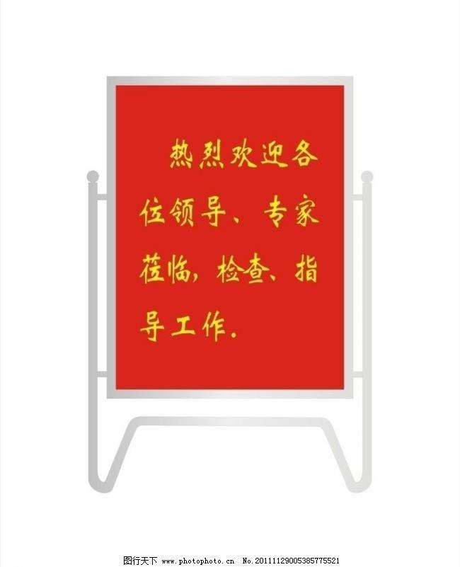 不锈钢迎宾牌图片_广告设计_矢量图_图行天下图库