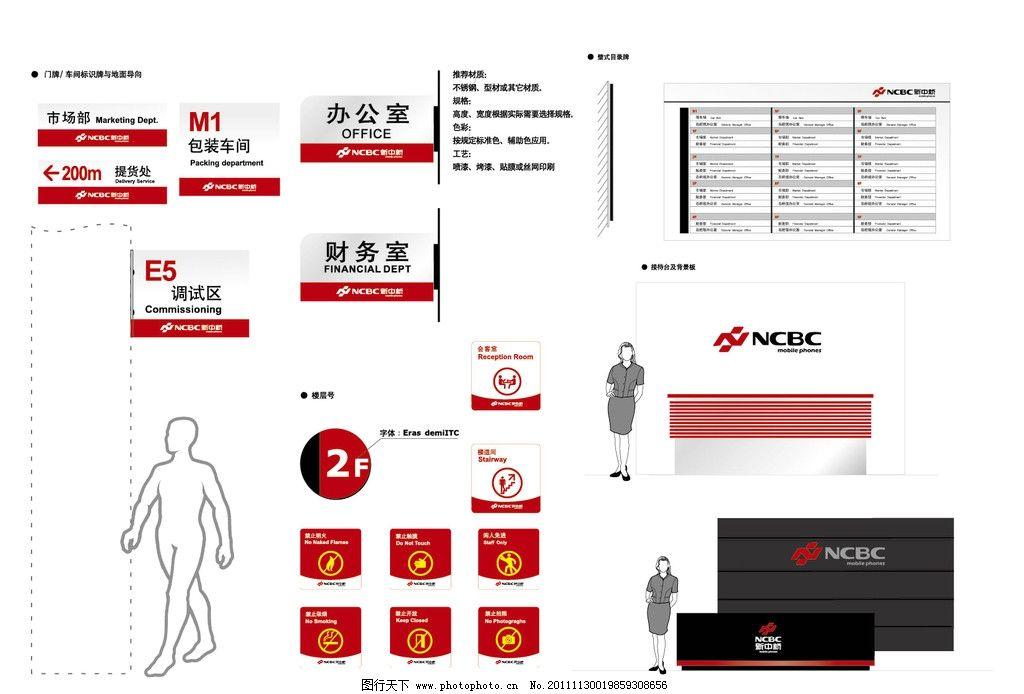 公司标识标牌环境指示系统图片