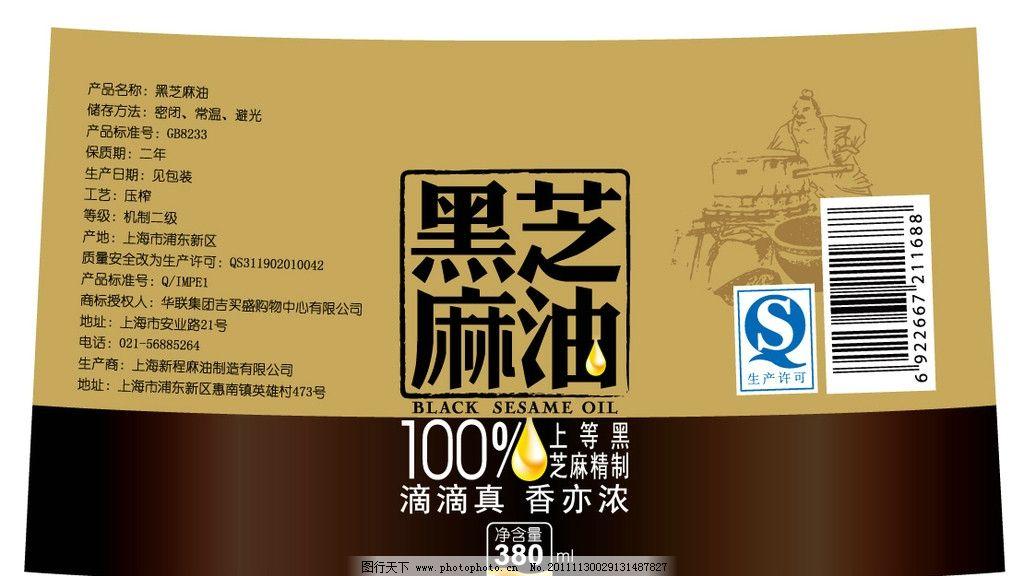 黑芝麻 瓶贴 标贴 包装 设计 时尚 调味料 包装设计 广告设计 矢量 ai
