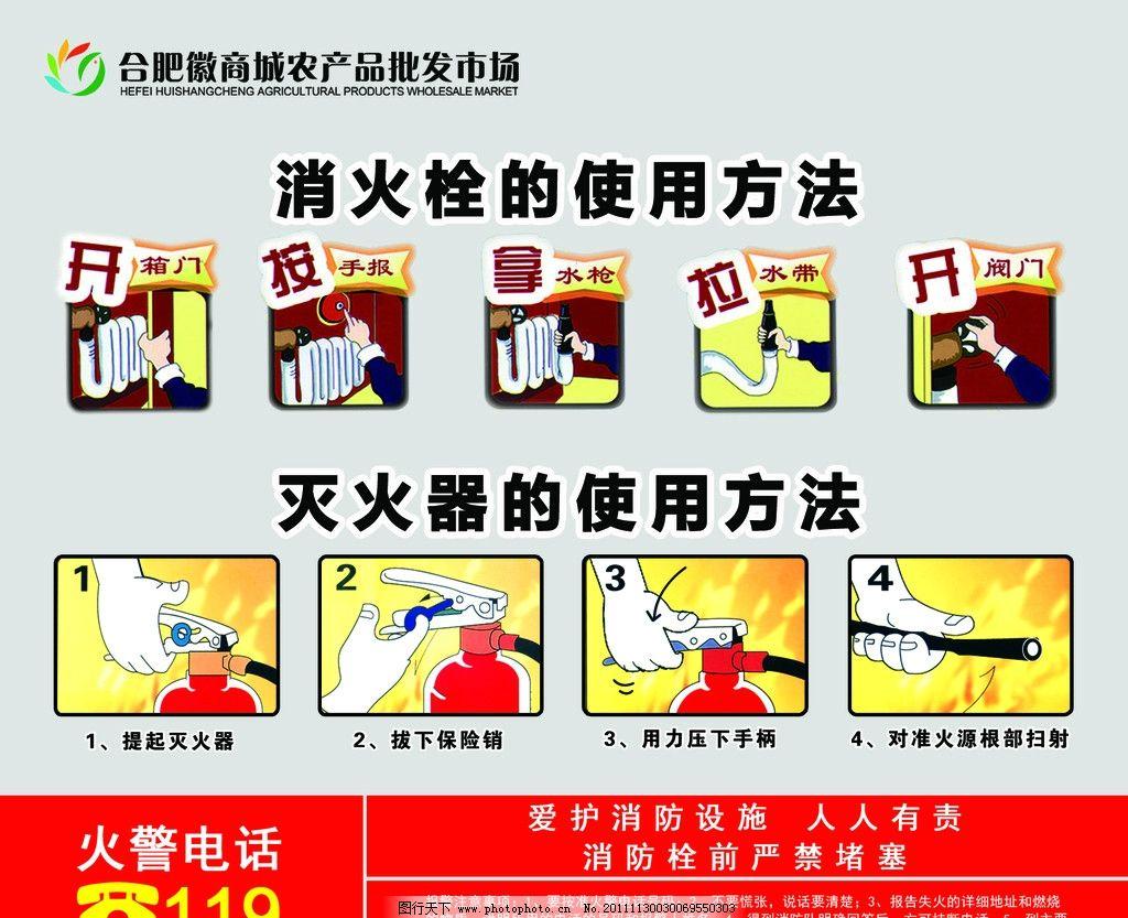 消防栓和灭火器使用方法挂牌图片_海报设计_广告设计