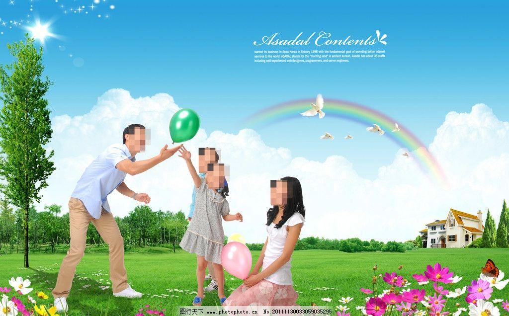 天空下的家人 蓝天 白云 草地 树木 彩虹 太阳 花 蝴蝶 psd分层素材