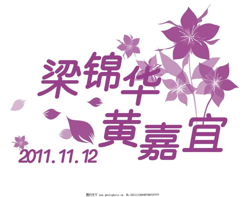 姓名设计 婚礼个性化 名字设计 花朵 其他字体 字体下载 源文件