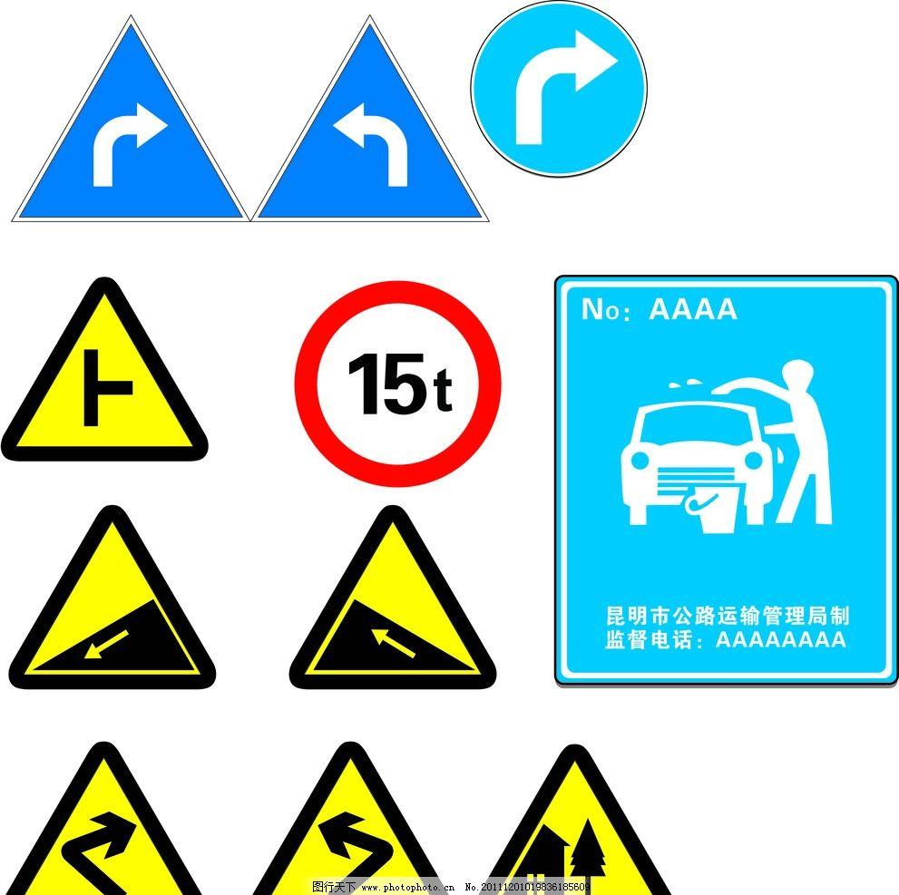 道路交通标识标志图片
