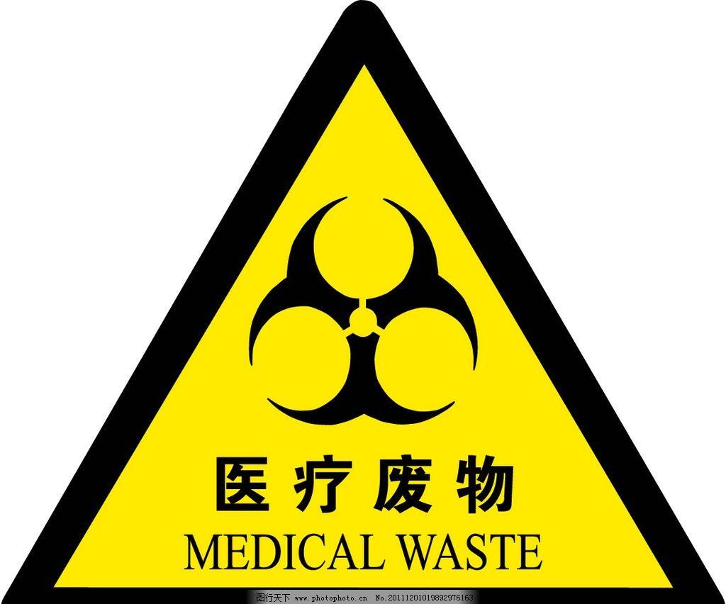 医疗废物标志图片图片