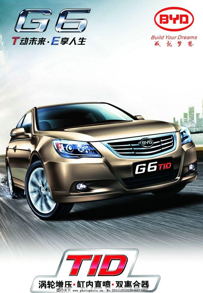 g6吊旗 g6 byd 比亚迪g6 比亚迪 吊旗 汽车 广告设计 设计 72dpi jpg