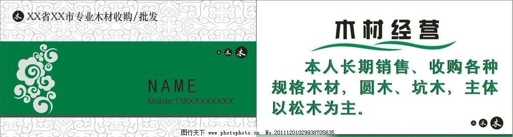 简约木材名片 名片 名片卡片 广告设计 矢量 cdr