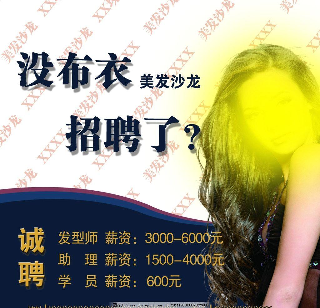 美发店招聘 美发 招聘 烫发 美女 海报设计 广告设计模板 源文件 300图片