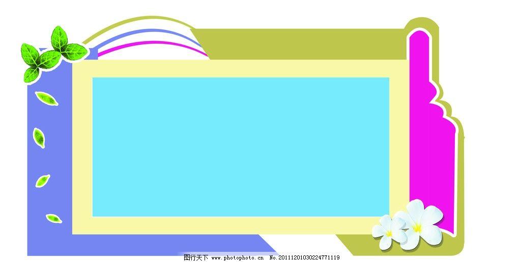 学校模板 学校看板 璀璨校园 文化墙 展板模板 广告设计模板 源文件