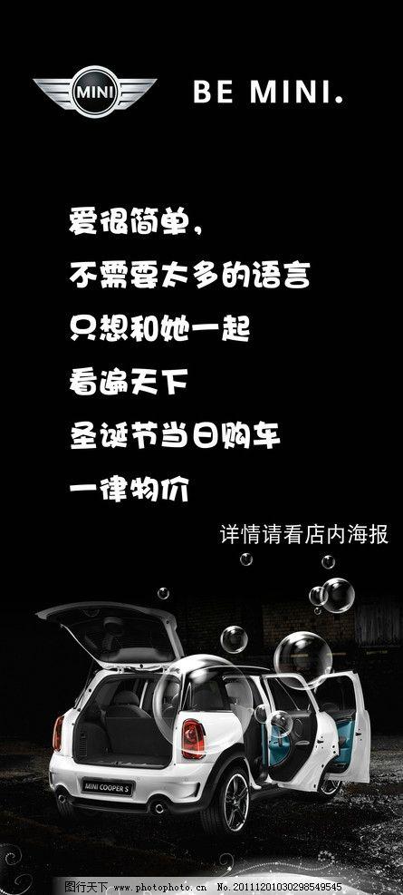 mini汽车海报展架 mini汽车 宝马mini 宝马 交通工具 轿车 世界名车