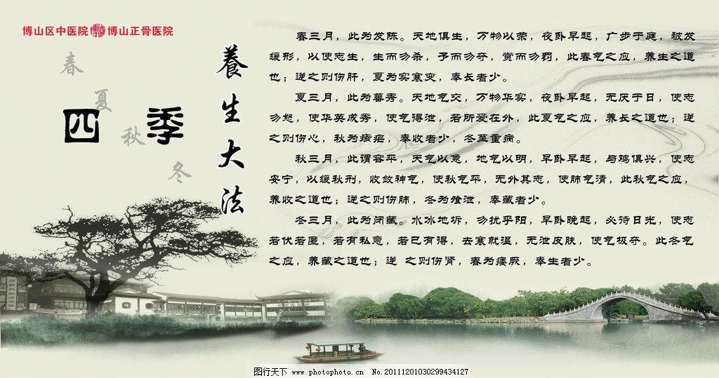 中医养生展板 水墨 江南 中国风 展板模板 广告设计模板 源文件 72dp