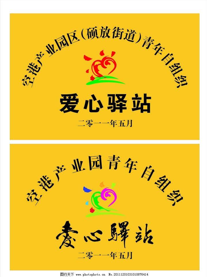 愛心驛站銅牌設計圖片