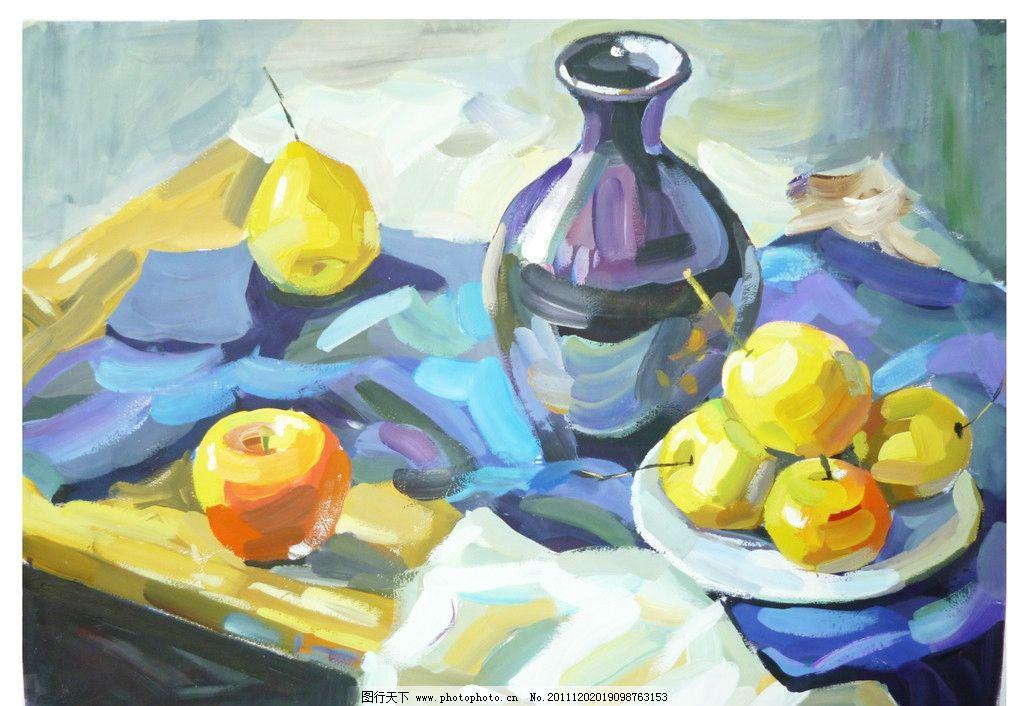 静物水粉画 水果 梨 苹果 盘子 罐子 白布 色彩 静物 水粉画 绘画书法