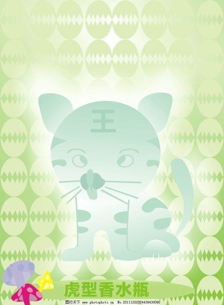 十二生肖之一虎型香水瓶图片