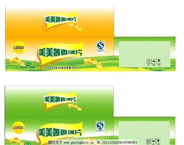 食品包裝箱 餅干箱 薯片箱 包裝設計 廣告設計 矢量