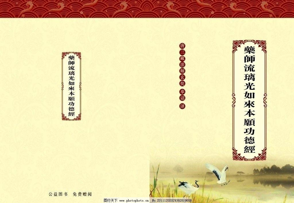 书籍封面 仙鹤 浪花 边框 花纹 画册设计 广告设计模板 源文件