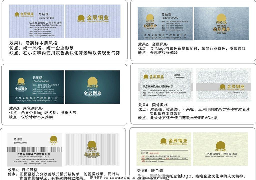 钢构企业名片图片_名片卡片_广告设计_图行天下图库