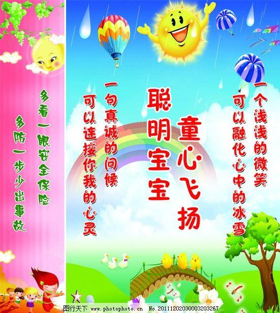 幼儿园宣传画图片_海报设计