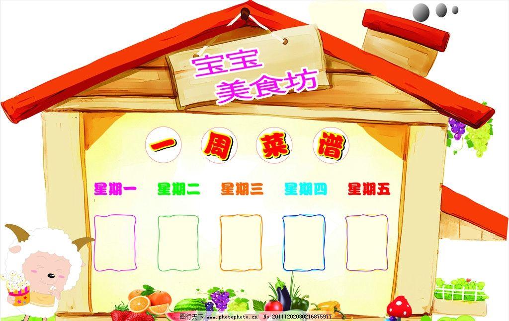 幼儿园一周食谱 卡通屋 绿地 水果 疏菜 卡通动物 展板模板 广告设计