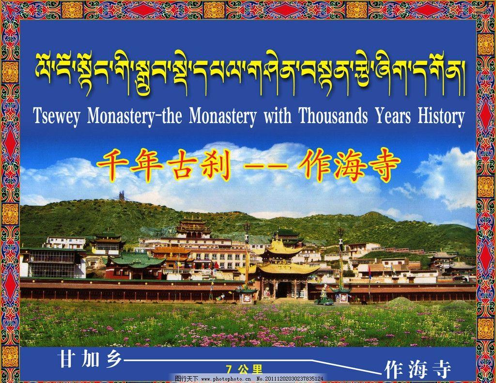 藏式木质招牌图片