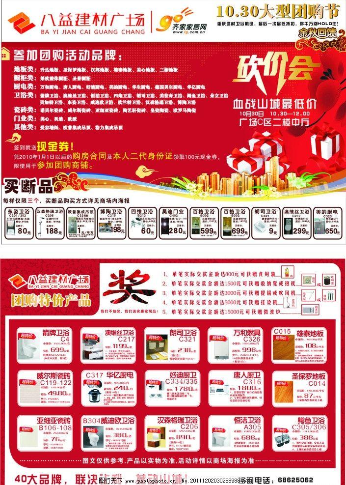 建材dm宣传单 dm 建材 团购 活动 红色 奖品 砍价 装修 送礼 dm宣传单