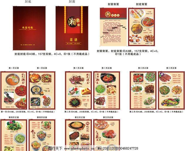 铁板 上笼蒸菜 特色 鱼 鸡 虾 菜式图 特色菜 菜单菜谱 广告设计 矢量