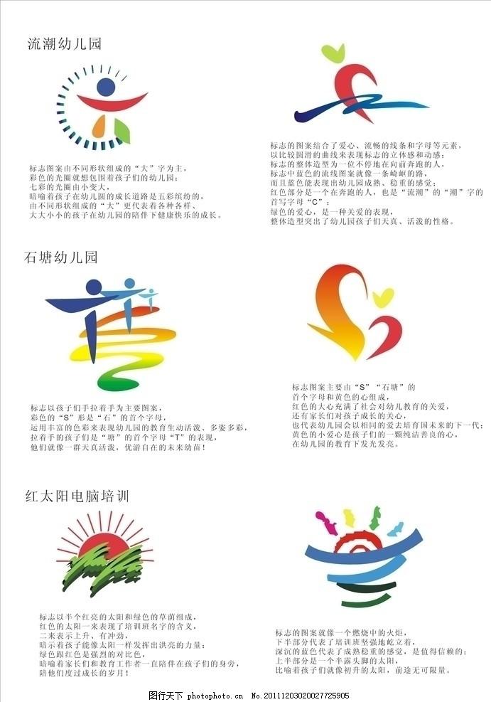 幼儿园标志设计 小图标 标识标志图标 矢量