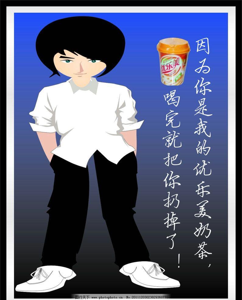 卡通手绘男孩图片