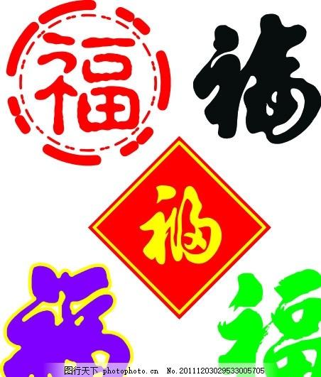 福字 福 广告设计 矢量 cdr