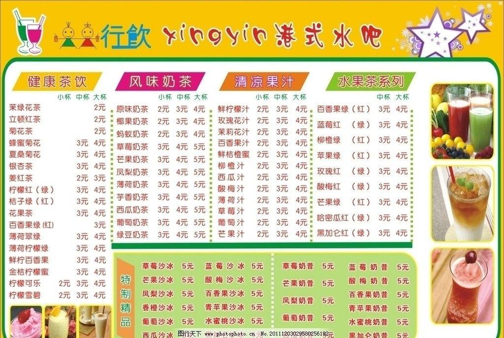 奶茶 价目表/奶茶店价目表图片