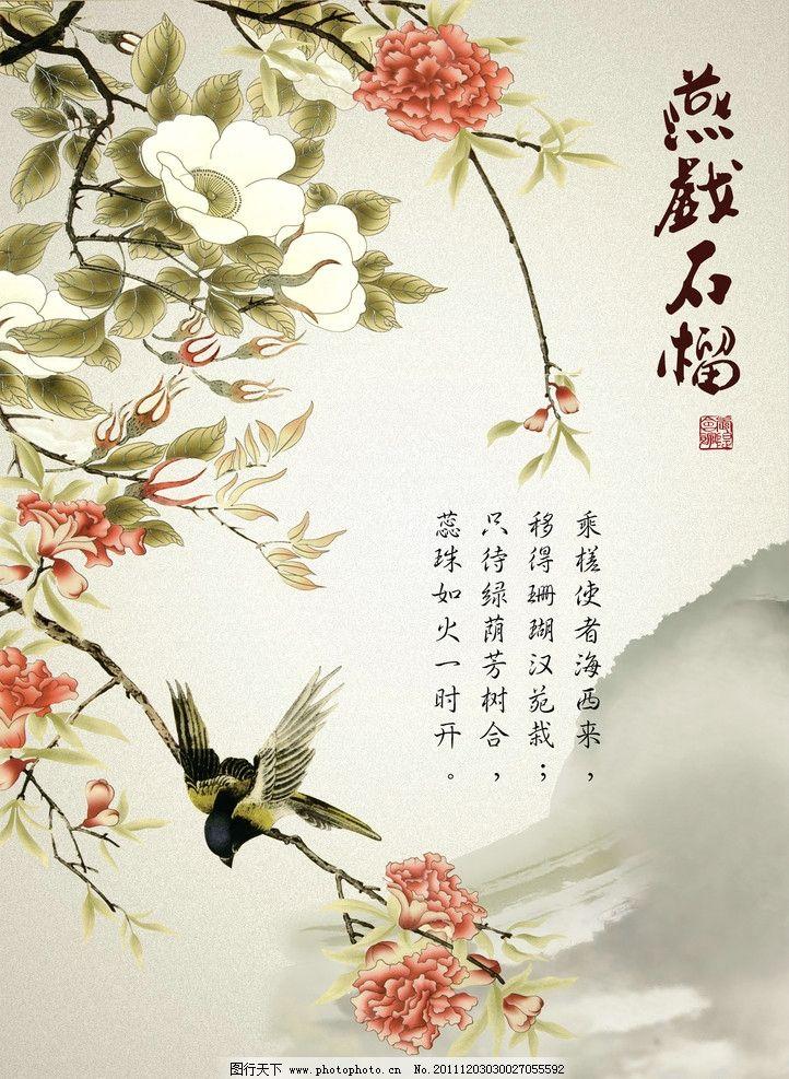 燕戏石榴 石榴 石榴花 燕子 国画 山水画 中国风 工笔画 工笔国画