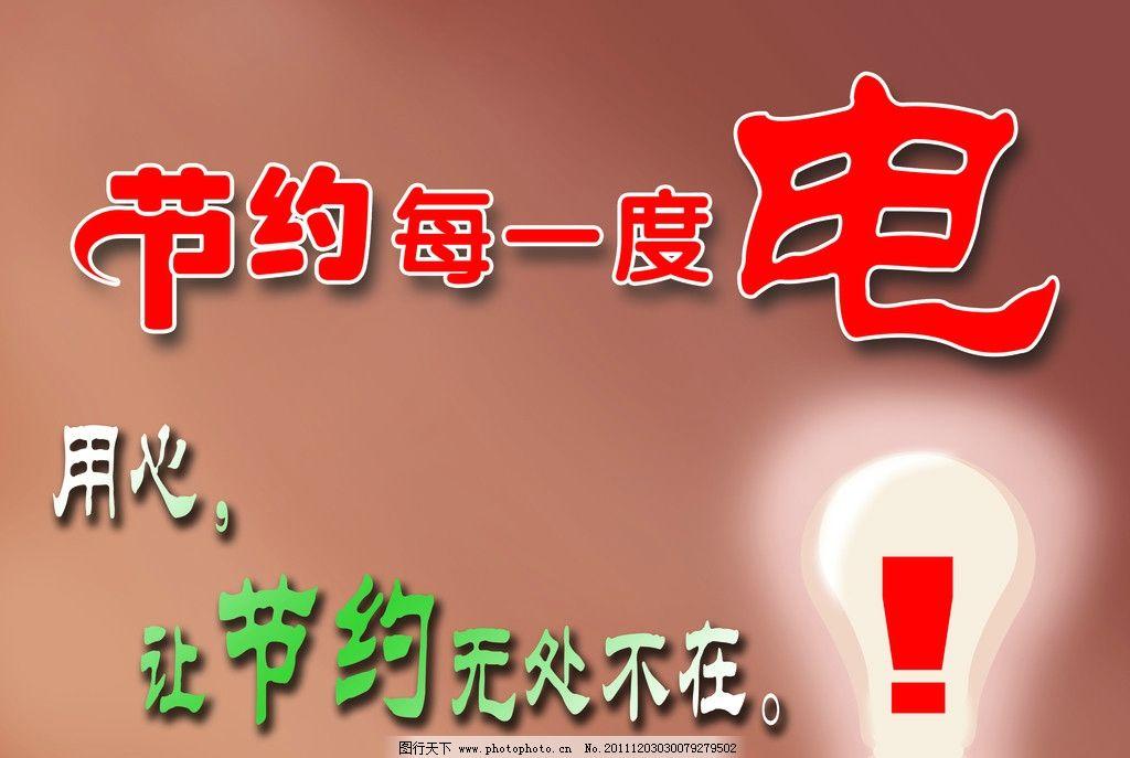 节约用电 公共生活标语 海报设计 广告设计模板 源文件 300dpi psd