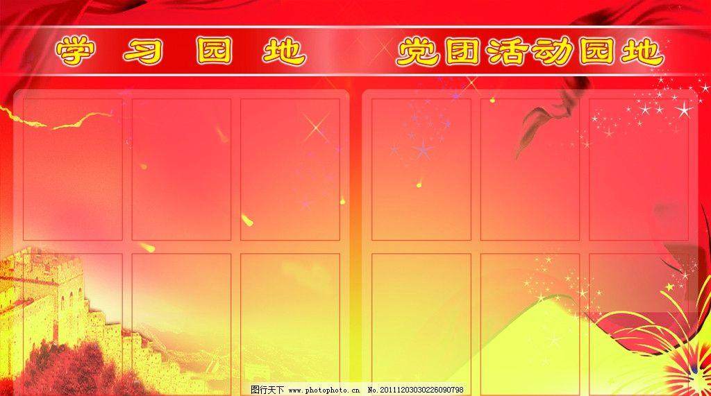 学习园地 党员活动园地 展板 红色背景 展板模板 广告设计模板 源文件
