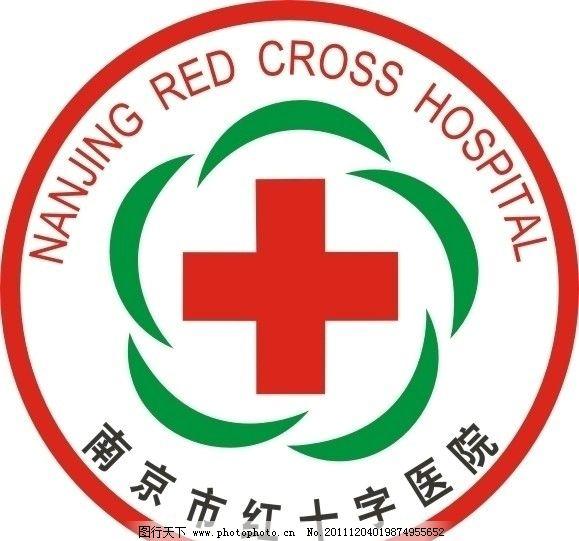 南京市/南京市红十字医院标记图片