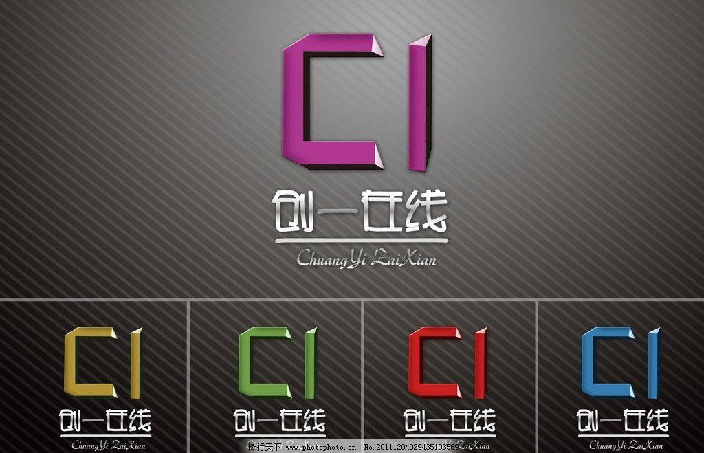 图文公司标志 设计广告公司标志 设计标志 设计企业标志设计 房地产标志