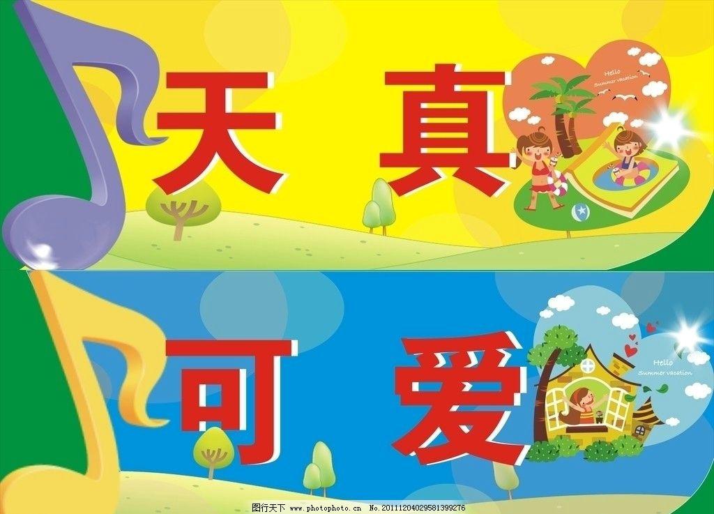 启雅幼儿园 幼儿园 天真 可爱 音符 卡通 草地 幼儿园背景 幼儿园墙